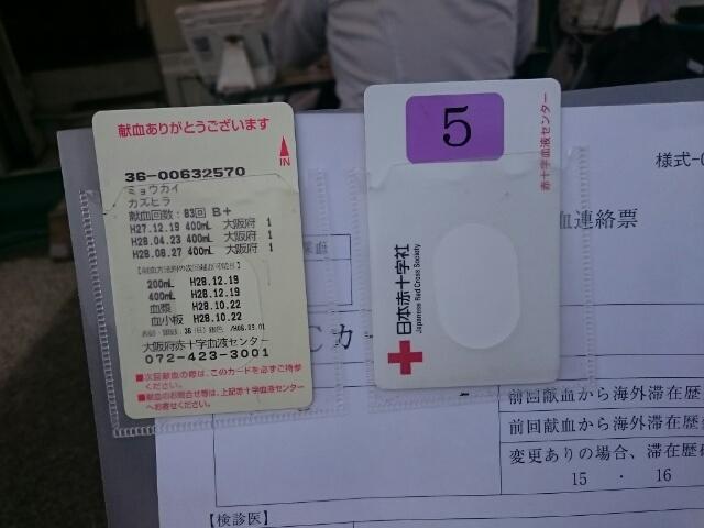 献血ですよ~