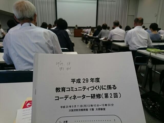 教育コミュニティ研修会