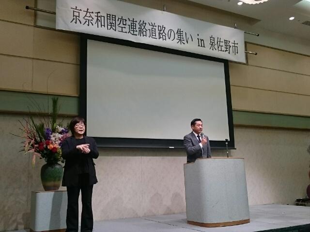 京奈和関空連絡道路