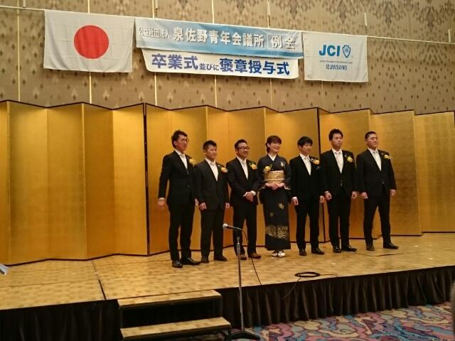 泉佐野JC卒業式
